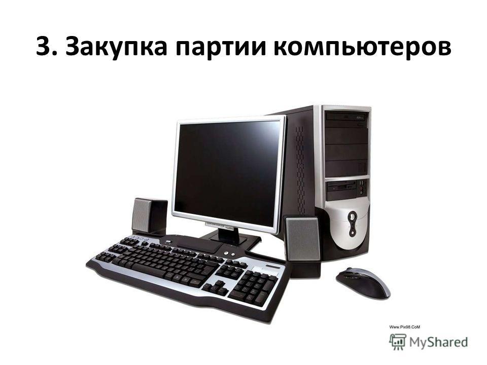 3. Закупка партии компьютеров