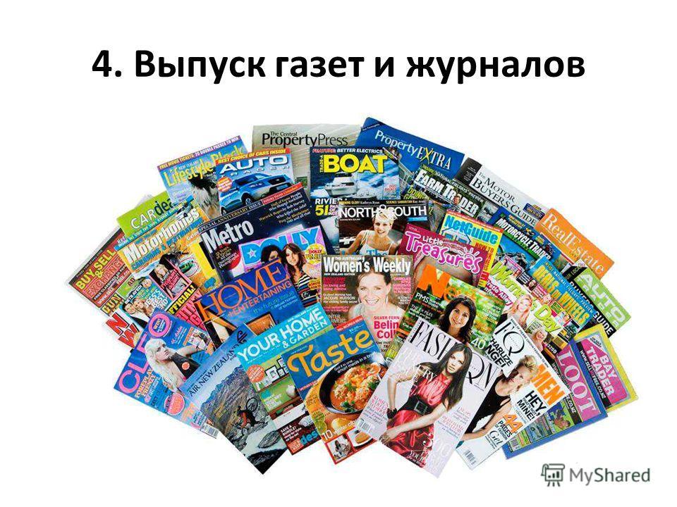 4. Выпуск газет и журналов