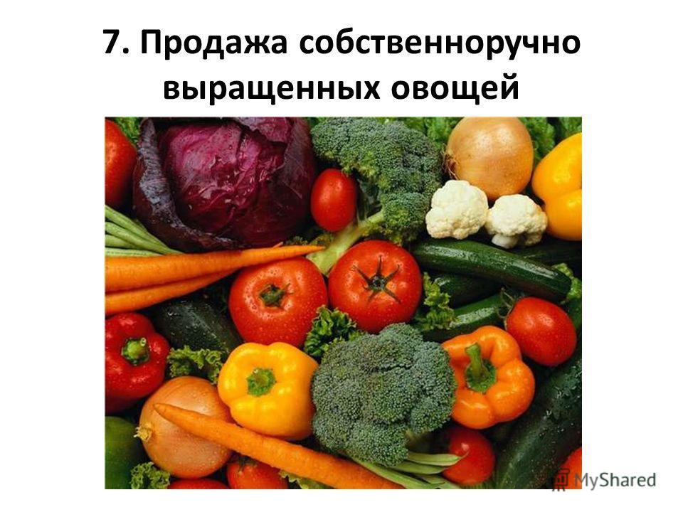 7. Продажа собственноручно выращенных овощей