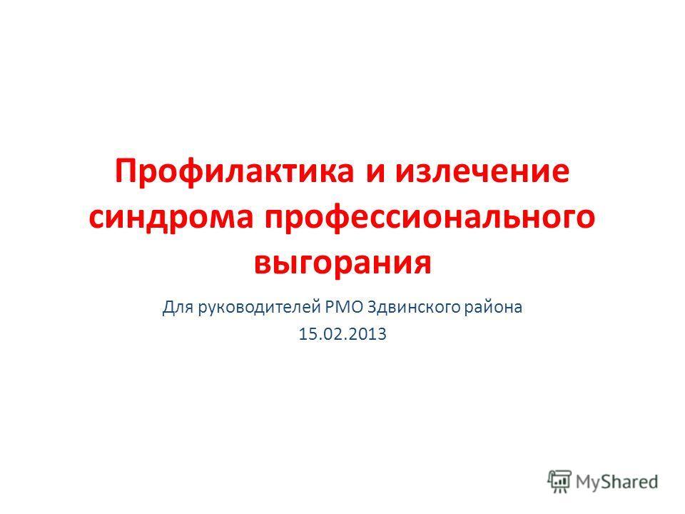 Профилактика и излечение синдрома профессионального выгорания Для руководителей РМО Здвинского района 15.02.2013
