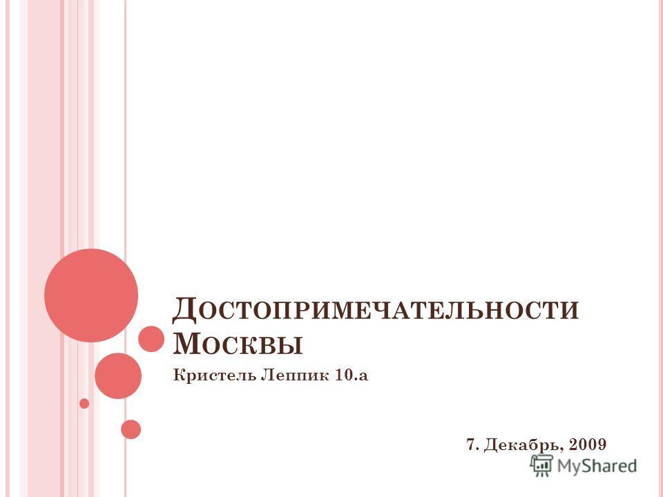 Д ОСТОПРИМЕЧАТЕЛЬНОСТИ М ОСКВЫ Кристель Леппик 10.a 7. Декабрь, 2009