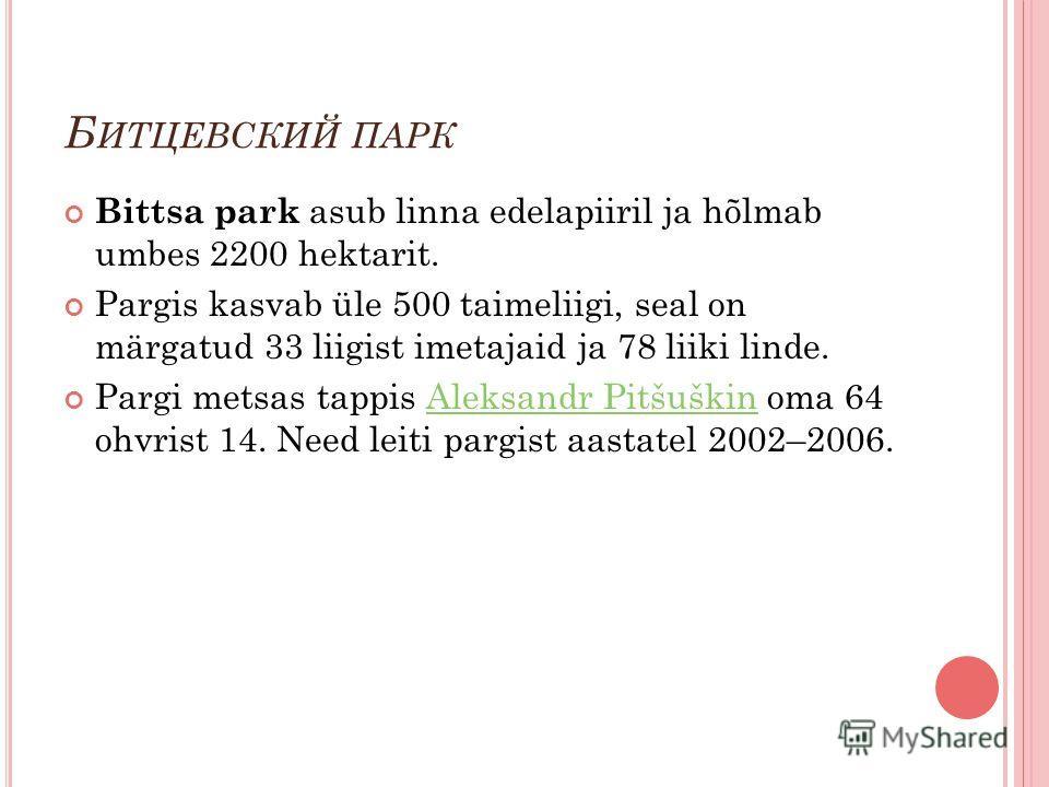 Б ИТЦЕВСКИЙ ПАРК Bittsa park asub linna edelapiiril ja hõlmab umbes 2200 hektarit. Pargis kasvab üle 500 taimeliigi, seal on märgatud 33 liigist imetajaid ja 78 liiki linde. Pargi metsas tappis Aleksandr Pitšuškin oma 64 ohvrist 14. Need leiti pargis