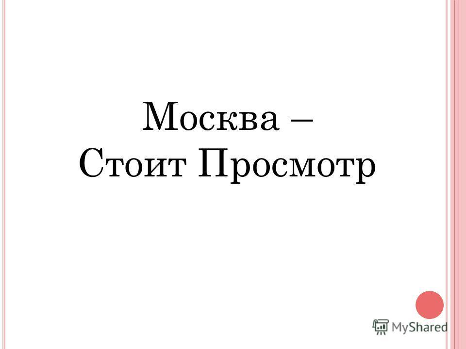 Москва – Стоит Просмотр
