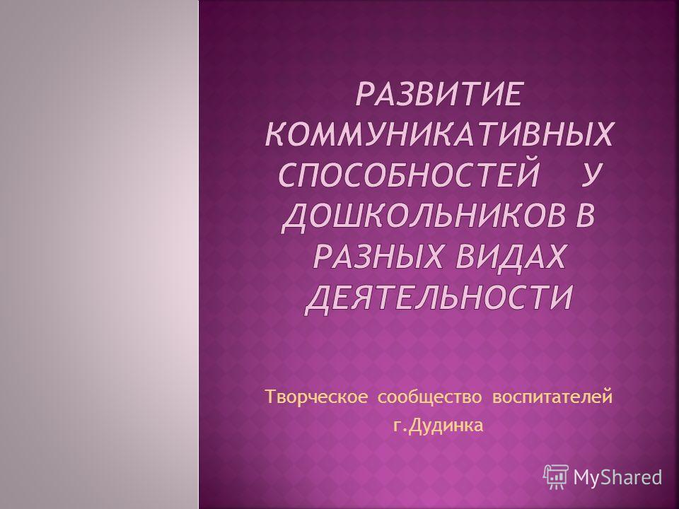 Творческое сообщество воспитателей г.Дудинка