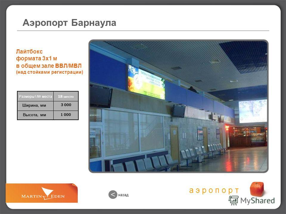 а э р о п о р т 1 000 3 000 18 место Размеры \ места Ширина, мм Высота, мм Аэропорт Барнаула назад < Лайтбокс формата 3х1 м в общем зале ВВЛ/МВЛ (над стойками регистрации)