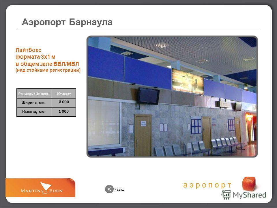 а э р о п о р т 1 000 3 000 19 место Размеры \ места Ширина, мм Высота, мм Аэропорт Барнаула назад < Лайтбокс формата 3х1 м в общем зале ВВЛ/МВЛ (над стойками регистрации)