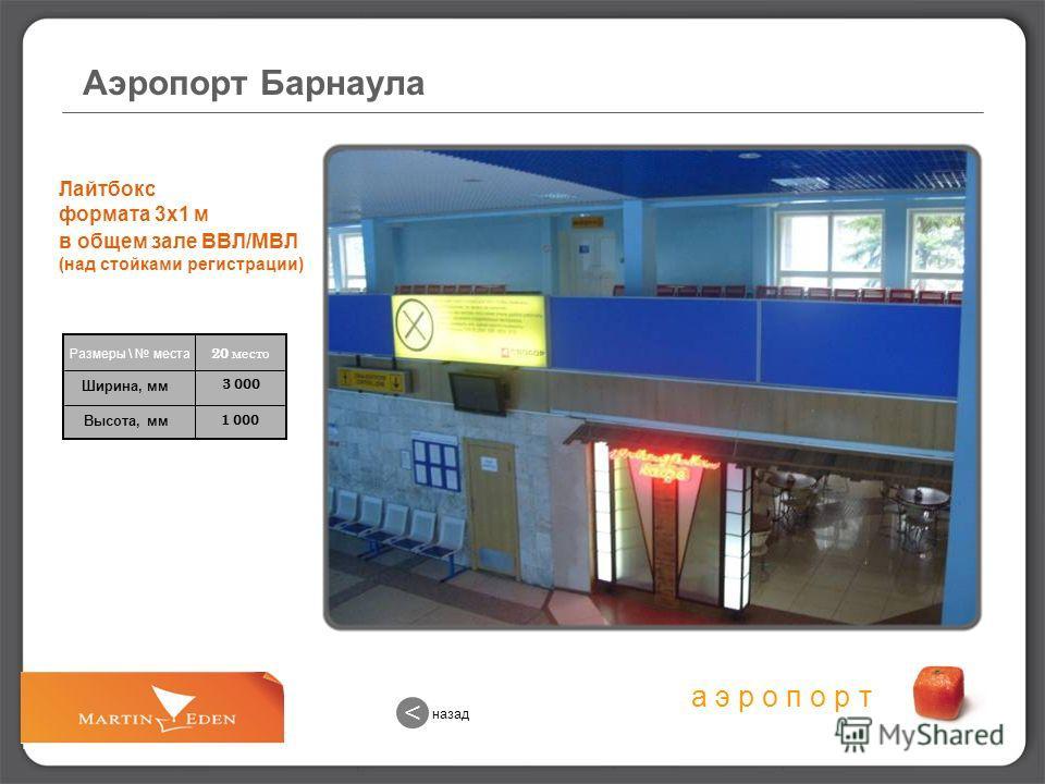 а э р о п о р т 1 000 3 000 20 место Размеры \ места Ширина, мм Высота, мм Аэропорт Барнаула назад < Лайтбокс формата 3х1 м в общем зале ВВЛ/МВЛ (над стойками регистрации)