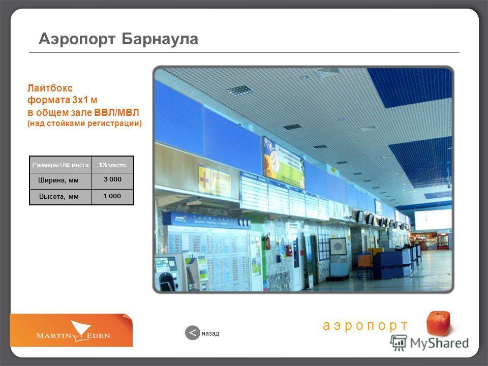 а э р о п о р т 1 000 3 000 13 место Размеры \ места Ширина, мм Высота, мм Аэропорт Барнаула назад < Лайтбокс формата 3х1 м в общем зале ВВЛ/МВЛ (над стойками регистрации)