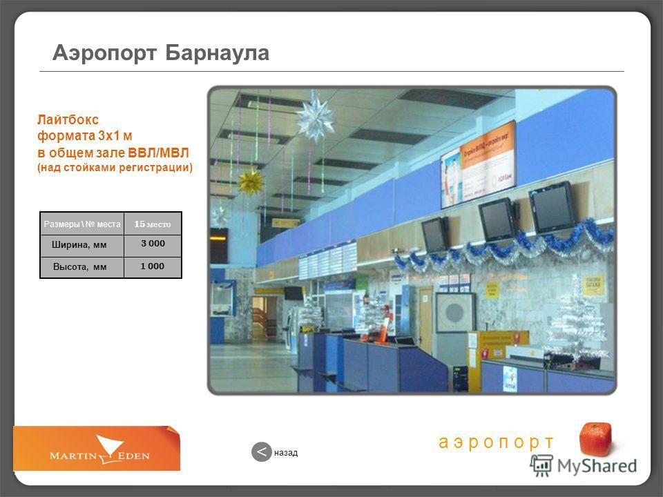 а э р о п о р т 1 000 3 000 15 место Размеры \ места Ширина, мм Высота, мм Аэропорт Барнаула назад < Лайтбокс формата 3х1 м в общем зале ВВЛ/МВЛ (над стойками регистрации)