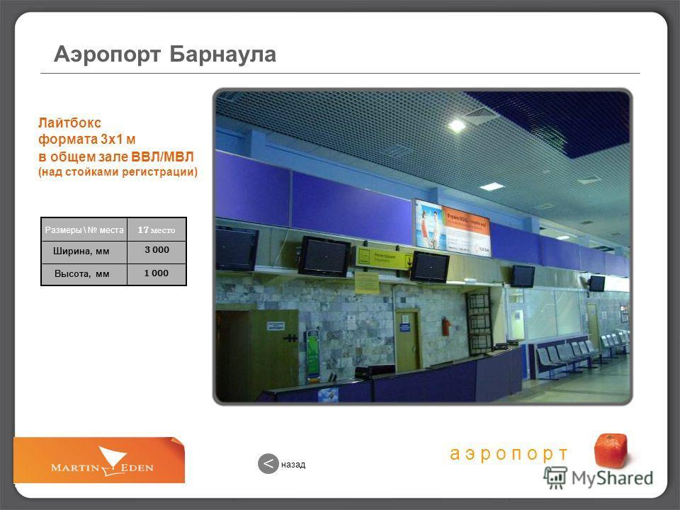 а э р о п о р т 1 000 3 000 17 место Размеры \ места Ширина, мм Высота, мм Аэропорт Барнаула назад < Лайтбокс формата 3х1 м в общем зале ВВЛ/МВЛ (над стойками регистрации)