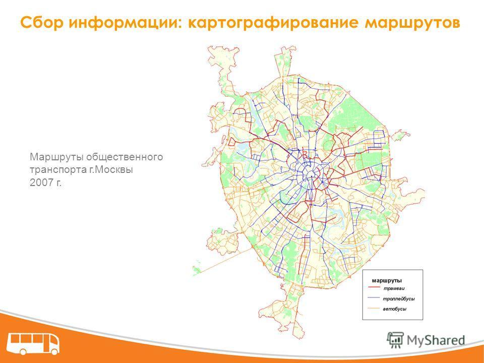 Сбор информации: картографирование маршрутов Маршруты общественного транспорта г.Москвы 2007 г.