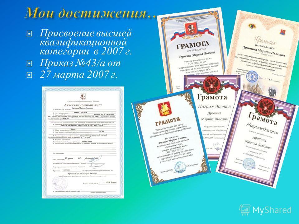 Присвоение высшей квалификационной категории в 2007 г. Приказ 43/а от 27 марта 2007 г.