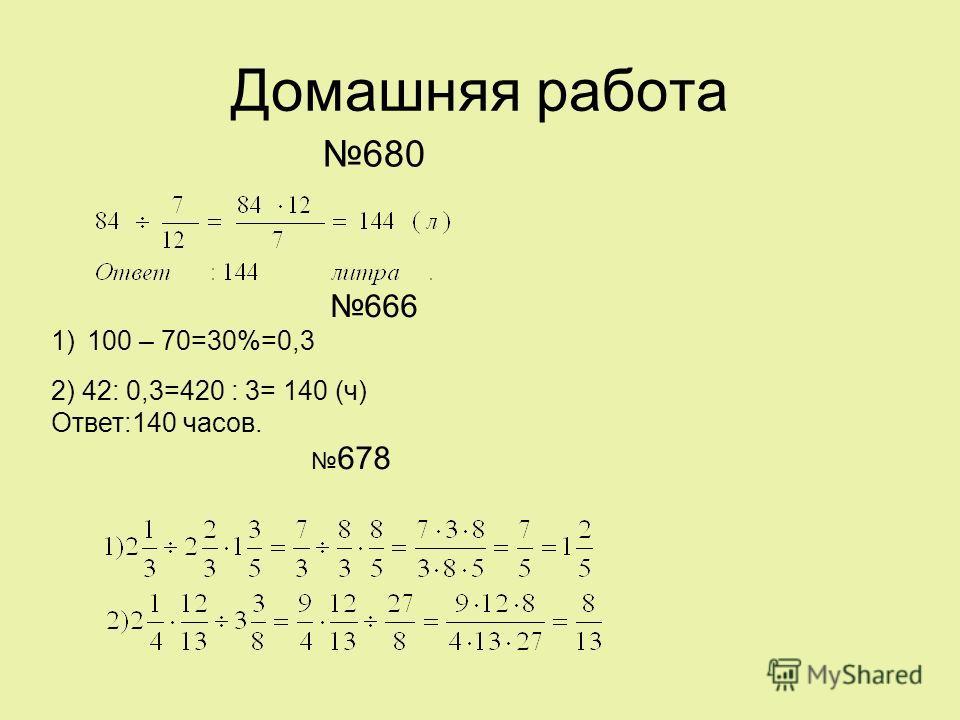 - Чтобы найти дробь от числа, нужно … - Чтобы найти % от числа, нужно 1)выразить … 2) умножить … - Два числа, произведение которых равно 1, называются… -Чтобы разделить одну дробь на другую, надо… -Чтобы найти число по его дроби,…