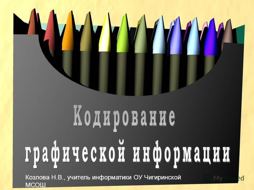 Козлова Н.В., учитель информатики ОУ Чигиринской МСОШ