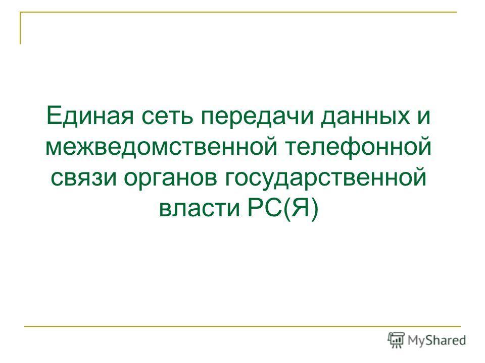 Единая сеть передачи данных и межведомственной телефонной связи органов государственной власти РС(Я)