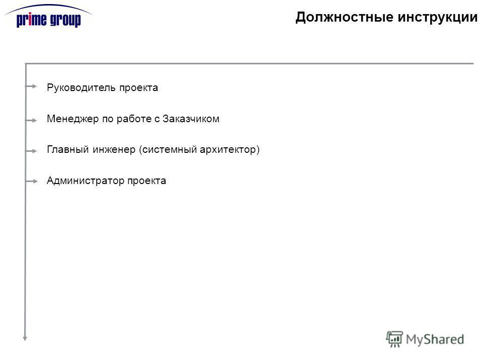 Должностные инструкции Руководитель проекта Менеджер по работе с Заказчиком Главный инженер (системный архитектор) Администратор проекта