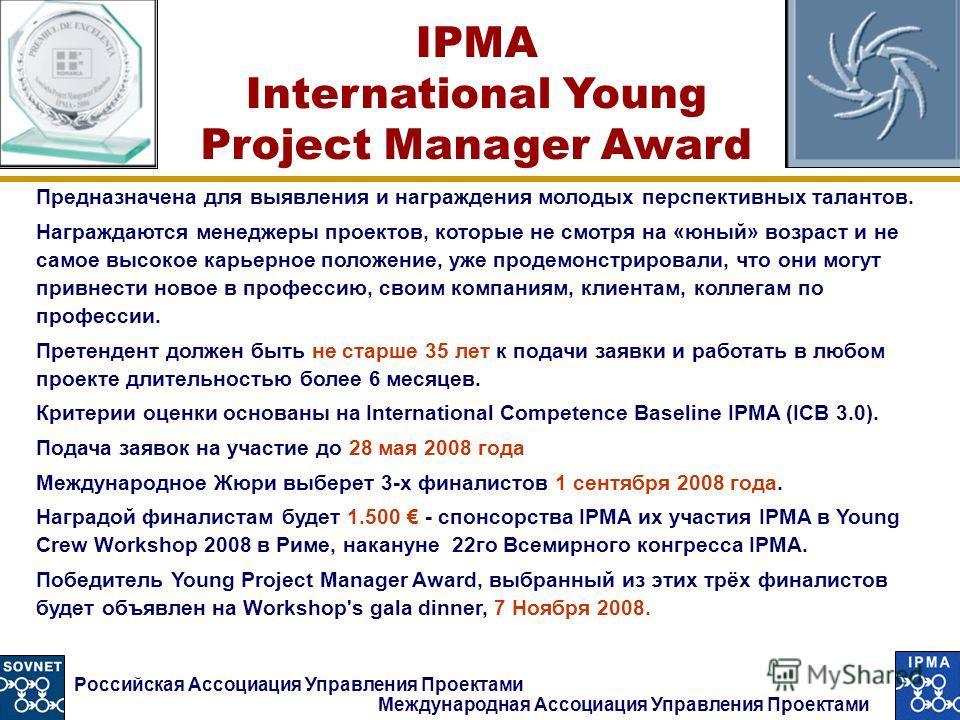 Российская Ассоциация Управления Проектами Международная Ассоциация Управления Проектами Предназначена для выявления и награждения молодых перспективных талантов. Награждаются менеджеры проектов, которые не смотря на «юный» возраст и не самое высокое