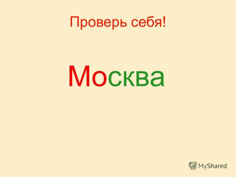 Проверь себя! Москва