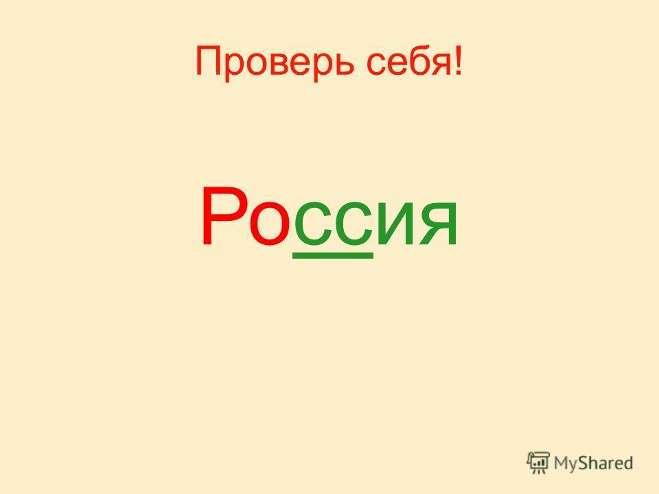 Проверь себя! Россия