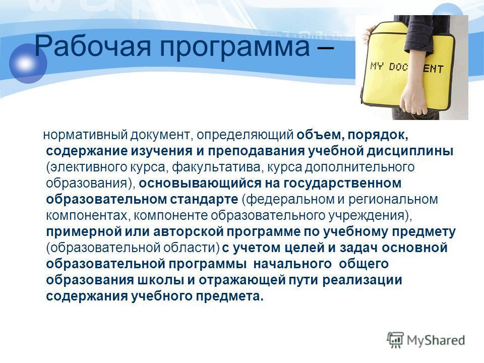 Учитель русского программу языка
