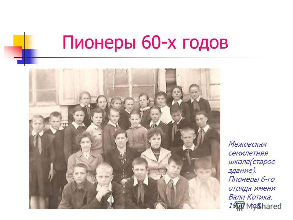 Пионеры 60-х годов Межовская семилетняя школа(старое здание). Пионеры 6-го отряда имени Вали Котика. 1960 год.