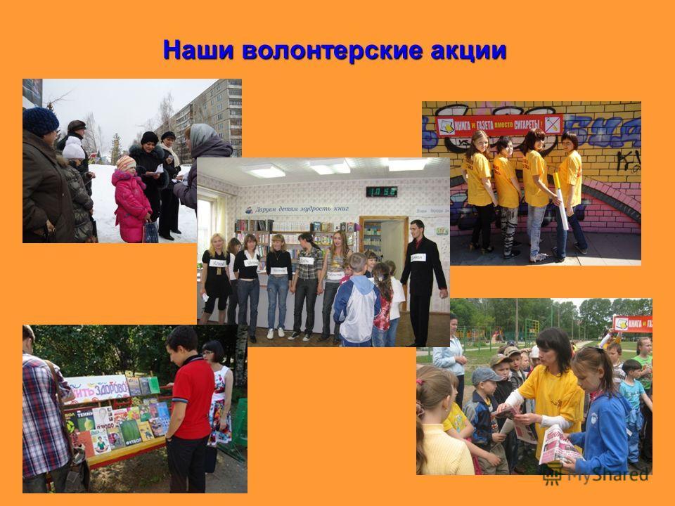 Наши волонтерские акции