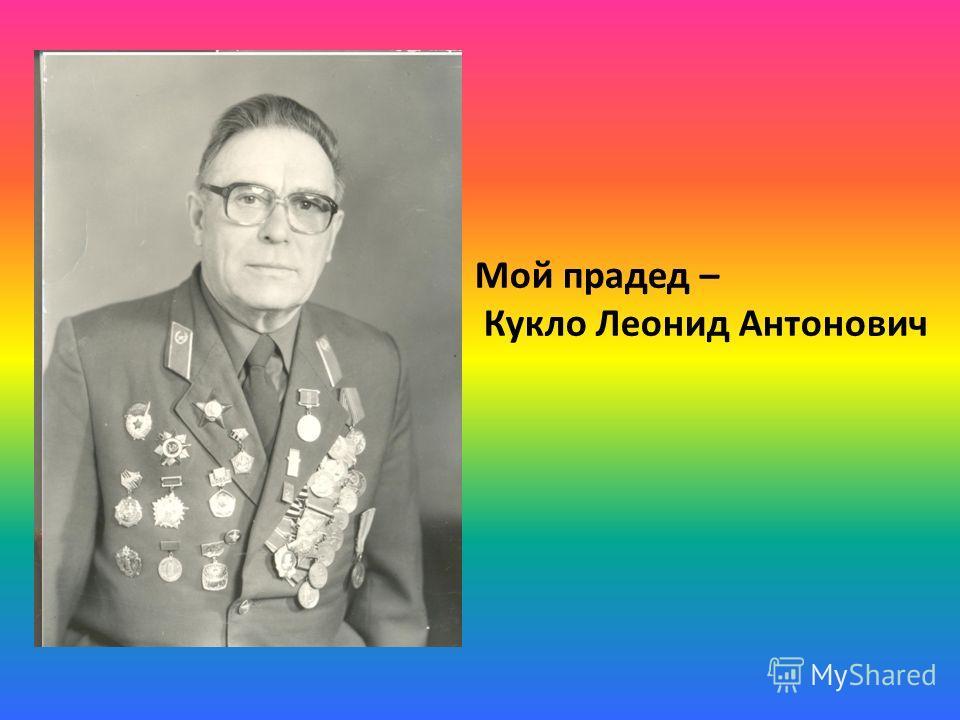 Мой прадед – Кукло Леонид Антонович
