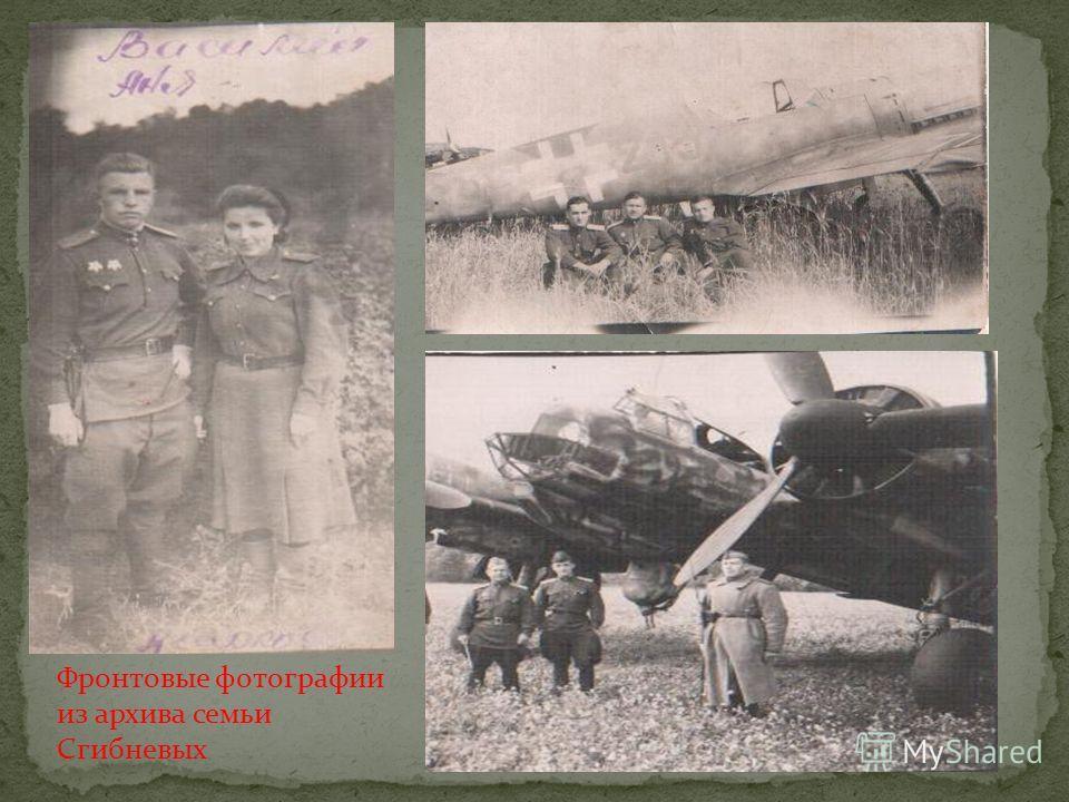 Фронтовые фотографии из архива семьи Сгибневых