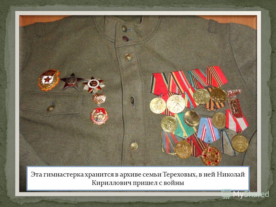 Эта гимнастерка хранится в архиве семьи Тереховых, в ней Николай Кириллович пришел с войны