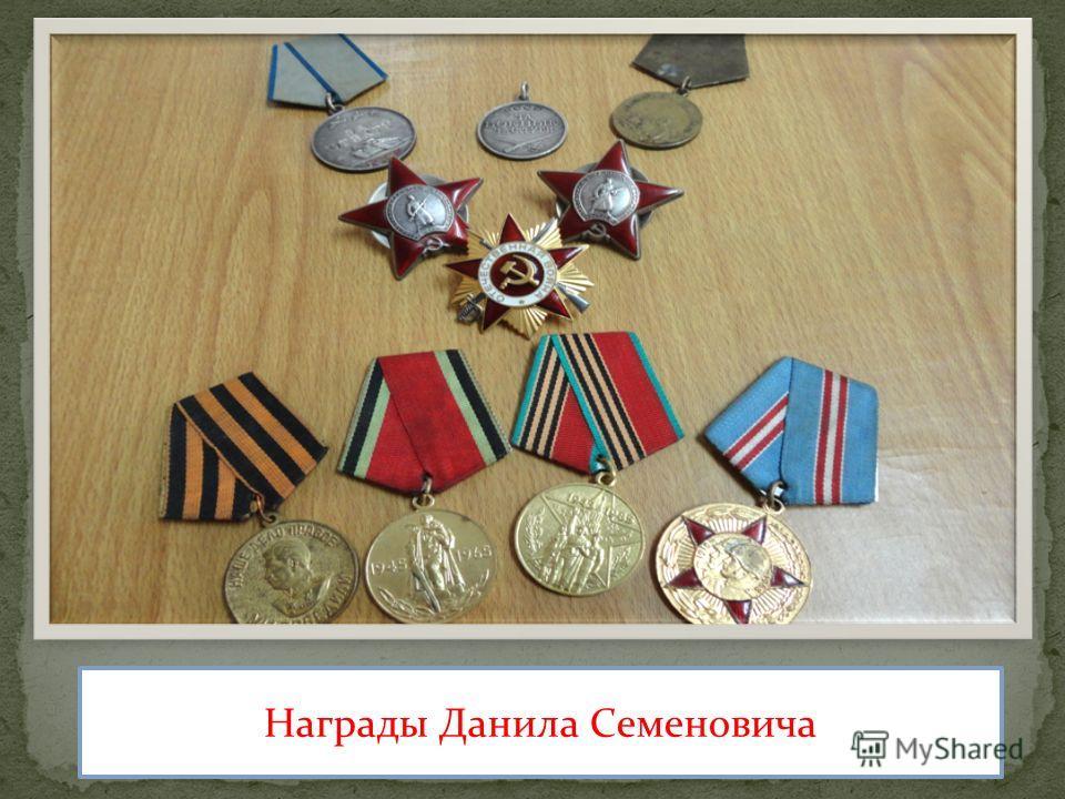 Награды Данила Семеновича
