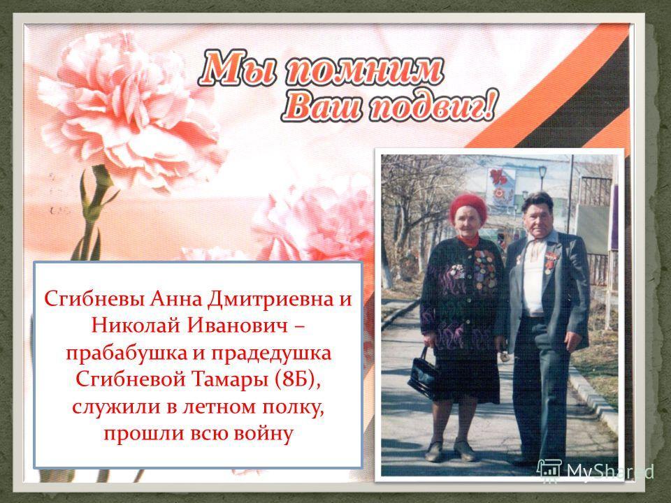 Сгибневы Анна Дмитриевна и Николай Иванович – прабабушка и прадедушка Сгибневой Тамары (8Б), служили в летном полку, прошли всю войну