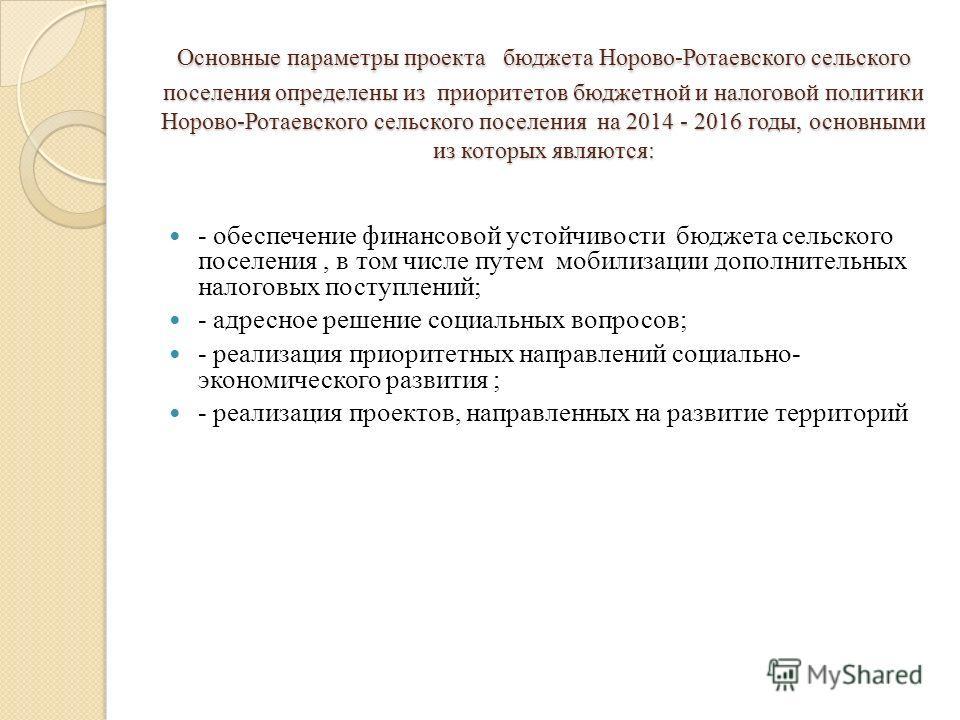 Основные параметры проекта бюджета Норово-Ротаевского сельского поселения определены из приоритетов бюджетной и налоговой политики Норово-Ротаевского сельского поселения на 2014 - 2016 годы, основными из которых являются: - обеспечение финансовой уст