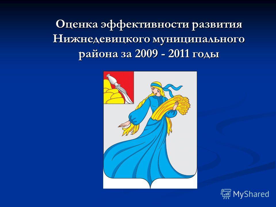 Оценка эффективности развития Нижнедевицкого муниципального района за 2009 - 2011 годы