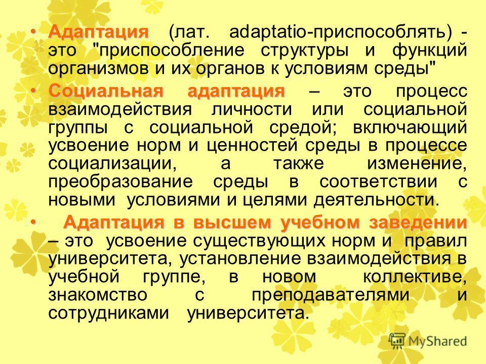 АдаптацияАдаптация (лат. аdaptatio-приспособлять) - это
