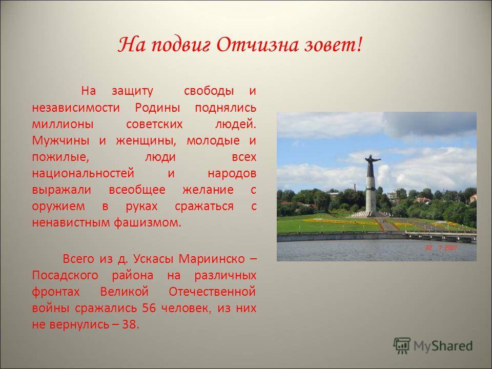 На подвиг Отчизна зовет! На защиту свободы и независимости Родины поднялись миллионы советских людей. Мужчины и женщины, молодые и пожилые, люди всех национальностей и народов выражали всеобщее желание с оружием в руках сражаться с ненавистным фашизм
