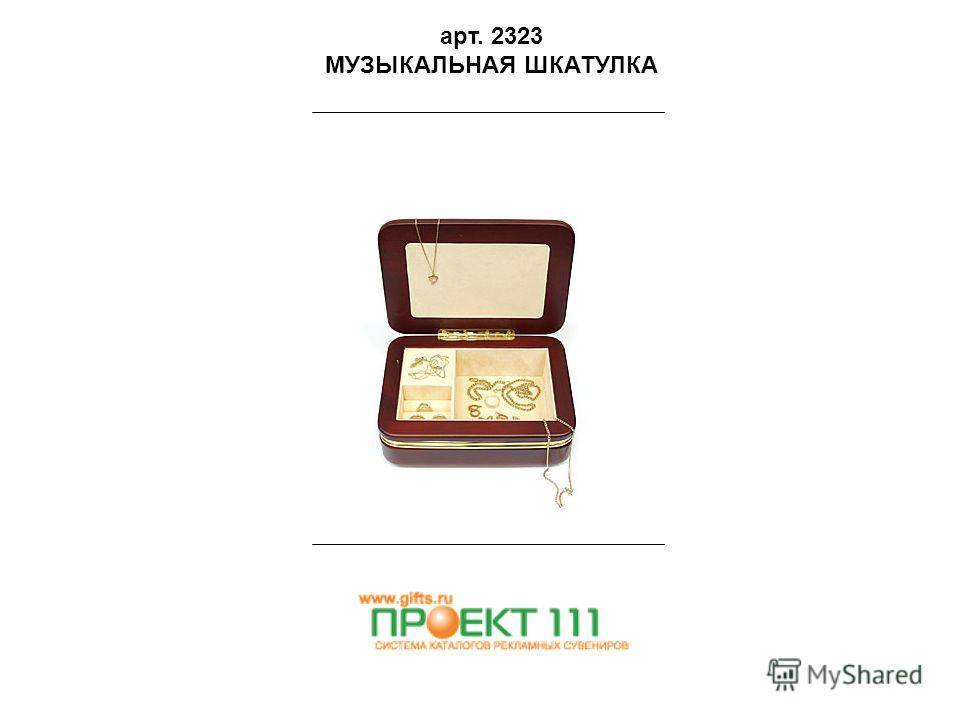 арт. 2323 МУЗЫКАЛЬНАЯ ШКАТУЛКА