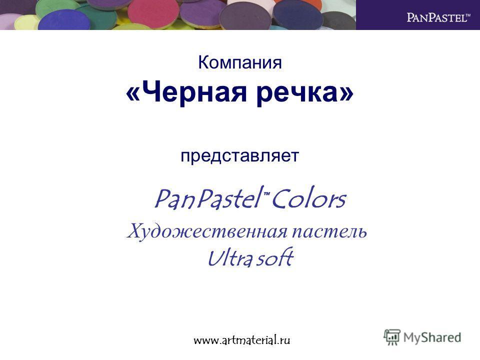 Компания «Черная речка» представляет PanPastel Colors Художественная пастель Ultra soft www.artmaterial.ru