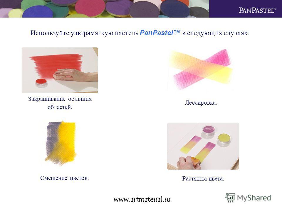 Используйте ультрамягкую пастель PanPastel в следующих случаях. Закрашивание больших областей. Лессировка. Смешение цветов. Растяжка цвета.