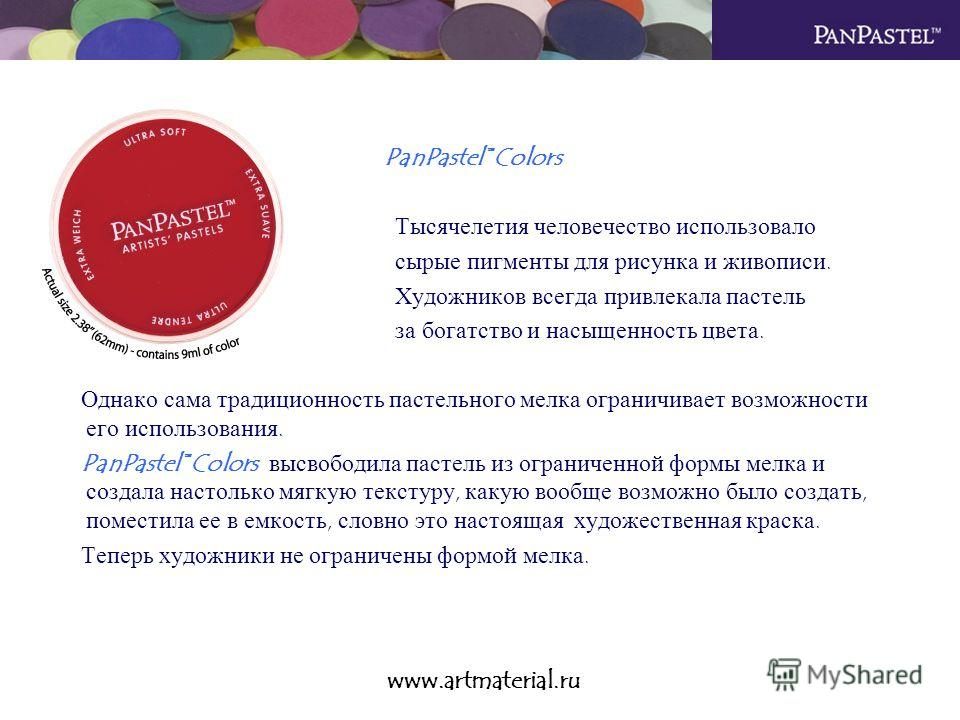 PanPastel Colors Тысячелетия человечество использовало сырые пигменты для рисунка и живописи. Художников всегда привлекала пастель за богатство и насыщенность цвета. Однако сама традиционность пастельного мелка ограничивает возможности его использова
