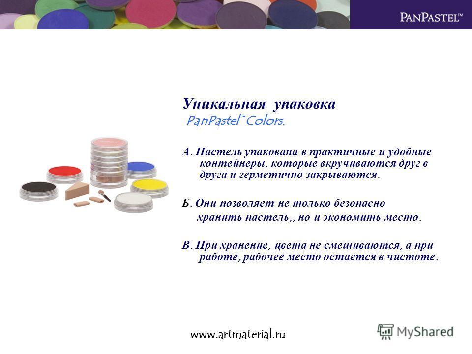 Уникальная упаковка PanPastel Colors. А. Пастель упакована в практичные и удобные контейнеры, которые вкручиваются друг в друга и герметично закрываются. Б. Они позволяет не только безопасно хранить пастель,, но и экономить место. В. При хранение, цв