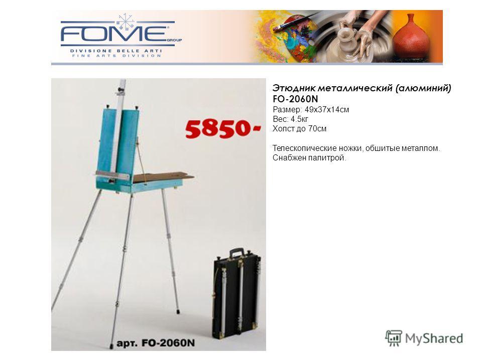 Этюдник металлический (алюминий) FO-2060N Размер: 49x37x14см Вес: 4.5кг Холст до 70см Телескопические ножки, обшитые металлом. Снабжен палитрой.