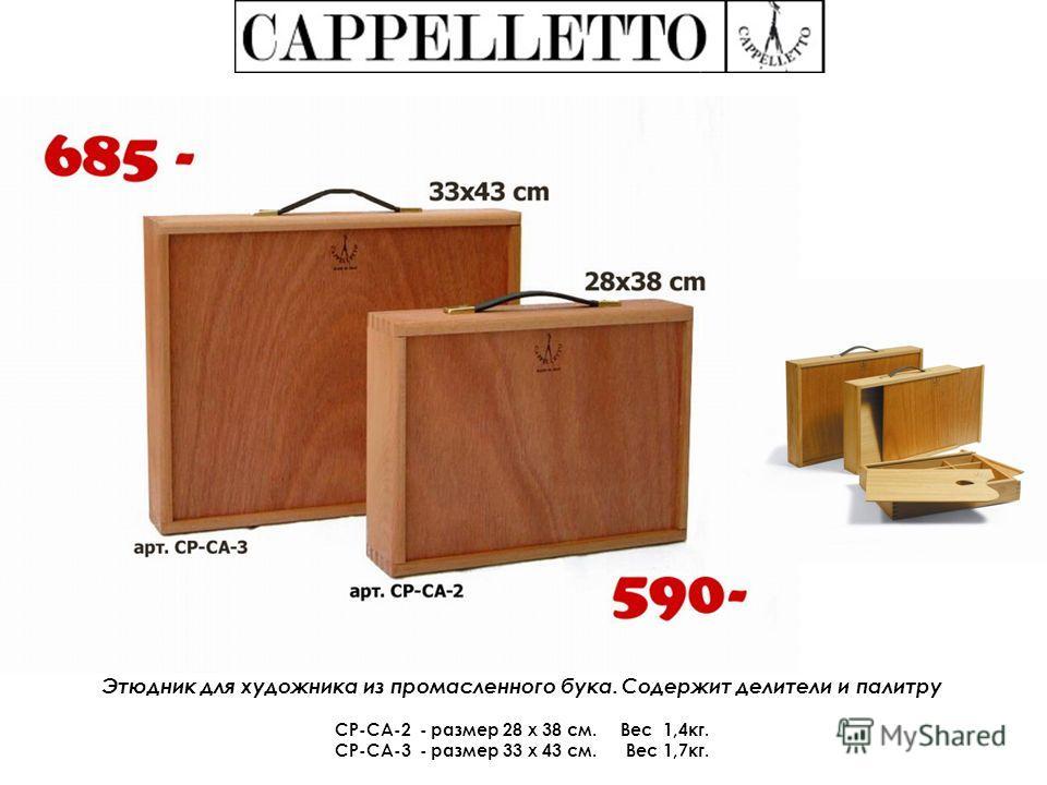 Этюдник для художника из промасленного бука. Содержит делители и палитру CP-CA-2 - размер 28 х 38 см. Вес 1,4кг. CP-CA-3 - размер 33 х 43 см. Вес 1,7кг.