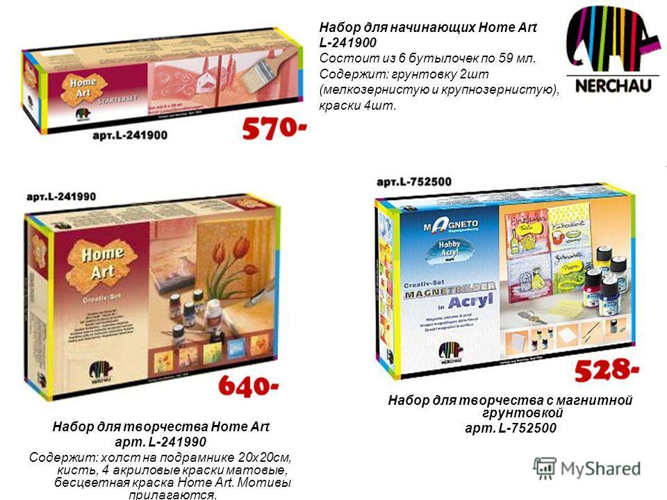 Набор для начинающих Home Art L-241900 Состоит из 6 бутылочек по 59 мл. Содержит: грунтовку 2шт (мелкозернистую и крупнозернистую), краски 4шт. Набор для творчества Home Art арт. L-241990 Содержит: холст на подрамнике 20х20см, кисть, 4 акриловые крас
