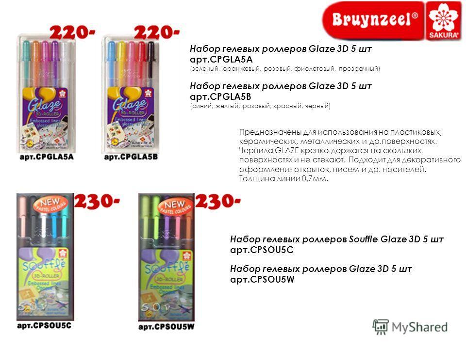 Набор гелевых роллеров Glaze 3D 5 шт арт.CPGLA5A (зеленый, оранжевый, розовый, фиолетовый, прозрачный) Набор гелевых роллеров Glaze 3D 5 шт арт.CPGLA5B (синий, желтый, розовый, красный, черный) Набор гелевых роллеров Souffle Glaze 3D 5 шт арт.CPSOU5C