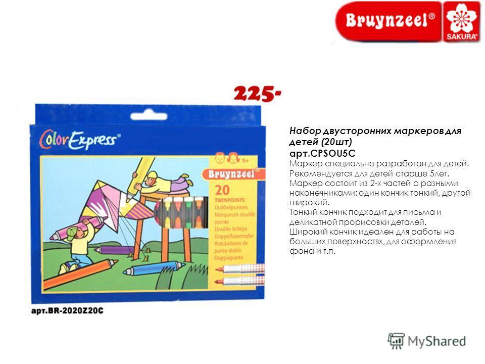 Набор двусторонних маркеров для детей (20шт) арт.CPSOU5C Маркер специально разработан для детей. Рекомендуется для детей старше 5лет. Маркер состоит из 2-х частей с разными наконечниками: один кончик тонкий, другой широкий. Тонкий кончик подходит для