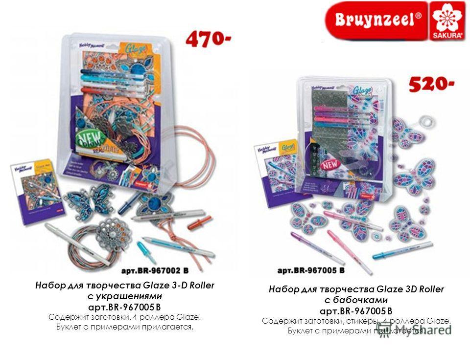 Набор для творчества Glaze 3D Roller с бабочками арт.BR-967005 B Содержит заготовки, стикеры, 4 роллера Glaze. Буклет с примерами прилагается. Набор для творчества Glaze 3-D Roller с украшениями арт.BR-967005 B Содержит заготовки, 4 роллера Glaze. Бу