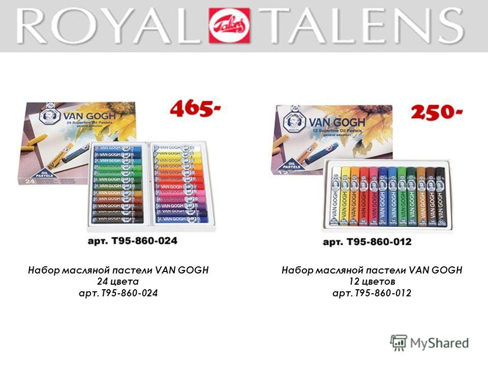 Набор масляной пастели VAN GOGH 12 цветов арт. T95-860-012 Набор масляной пастели VAN GOGH 24 цвета арт. T95-860-024