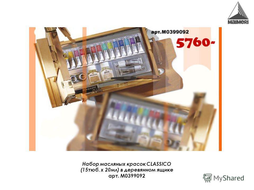 Набор масляных красок CLASSICO (15тюб. х 20мл) в деревянном ящике арт. M0399092