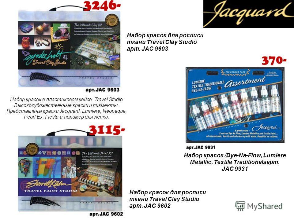 Набор красок для росписи ткани Travel Clay Studio арт. JAC 9603 Набор красок в пластиковом кейсе Travel Studio Высокохудожественные краски и пигменты. Представлены краски Jacquard: Lumiere, Neopaque, Pearl Ex, Fiesta и полимер для лепки. Набор красок