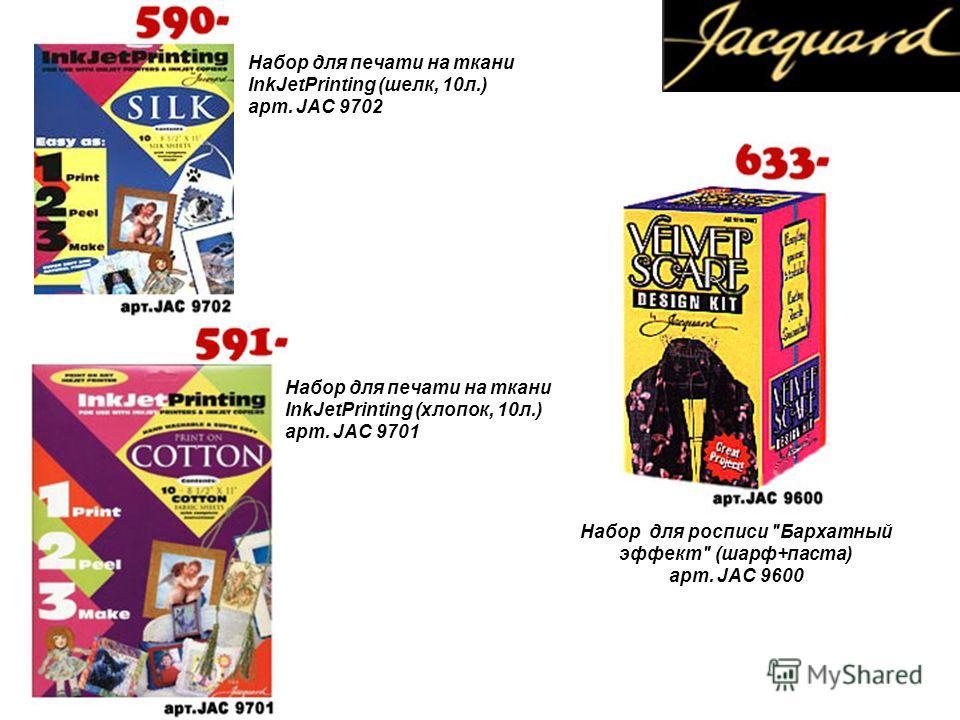 Набор для росписи Бархатный эффект (шарф+паста) арт. JAC 9600 Набор для печати на ткани InkJetPrinting (шелк, 10л.) арт. JAC 9702 Набор для печати на ткани InkJetPrinting (хлопок, 10л.) арт. JAC 9701